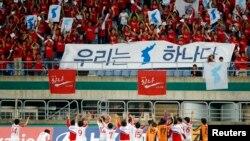 지난 1일 인천 아시안게임 여자 축구 결승전에서 한국 응원단이 북한 대표팀을 응원하고 있다. (자료사진)