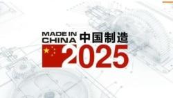 """时事看台(斯洋):中国不再提""""中国制造2025"""""""