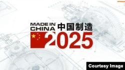 Logo 'Made in China 2025""