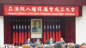 台湾立法院成立跨党派人权促进会 关注香港新疆西藏人权状况