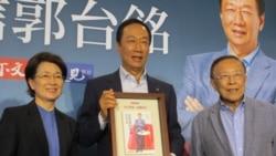 有意问鼎下届总统的台湾首富郭台铭:让台湾经济重新起飞
