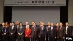 """出席""""東京會議2018""""國際論壇的各國代表與基調演講者(美國之音歌籃拍攝)"""