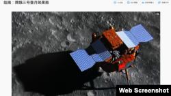 嫦娥三號月球著陸效果圖(騰訊網絡截屏)