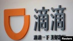 中國北京總部的滴滴出行的標誌(2016年5月18日)。