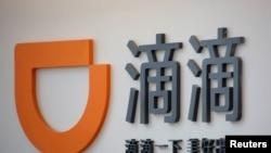 資料圖:在北京滴滴出行總部的商標。 (路透社2016年5月18日)