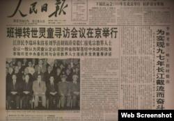 1995年11月,京西宾馆会议后,中共领导人和宗教界人士合影。(网络截图)