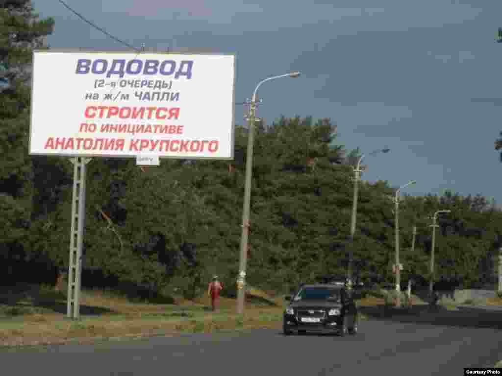 На біл-бордах, розміщених у період передвиборчої кампанії заступник міського голови Анатолій Крупський, який балотується у депутати, вказує, що будівництво відбувається завдяки його ініціативі