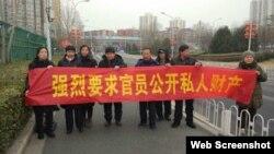 在京訪民2019年2月10日要求官員公佈私人財產(微信圖片)