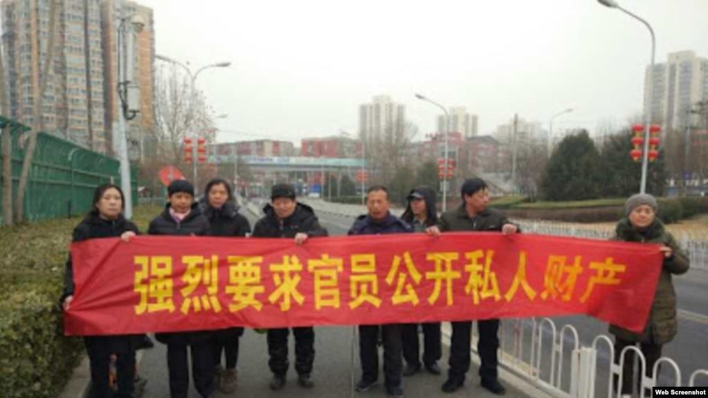 在京访民2019年2月10日要求官员公布私人财产 (微信图片)