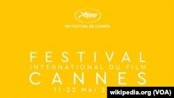 Affiche du Festival de Cannes 2016.