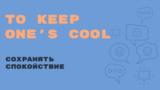 «Английский за минуту»: To Keep One's Cool – сохранять спокойствие