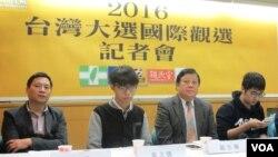 华人民主书院就台湾总统大选结果召开记者会