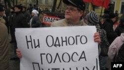 Протесты в Москве и Санкт-Петербурге