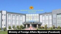 ႏိုင္ငံျခားေရးဝန္ႀကီးဌာန။ (ဓာတ္ပံု - Ministry of Foreign Affairs Myanmar)