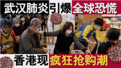 香港风云:武汉肺炎引爆全球恐慌 香港出现疯狂抢购潮