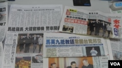 台湾媒体报道马英九梵蒂冈之行(美国之音申华拍摄)