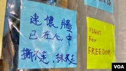連儂說展覽展出的連儂牆標語。(美國之音湯惠芸)