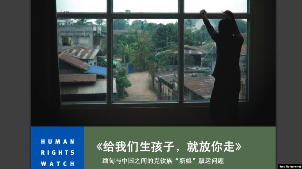 人权观察报告:'给我们生个孩子,我们就让你走':克钦族'新娘'被从缅甸贩卖到中国(HRW.org网页截图)
