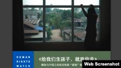 """人權觀察報告:""""給我們生個孩子,我們就讓你走':克欽族'新娘'被從緬甸販賣到中國(HRW.org網頁截圖)"""