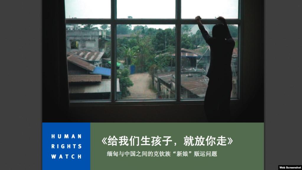 人权观察报告:'给我们生个孩子,我们就让你走':克钦族'新娘'被从缅甸贩卖到中国。