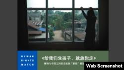 人權觀察報告:'給我們生個孩子,我們就讓你走':克欽族'新娘'被從緬甸販賣到中國。