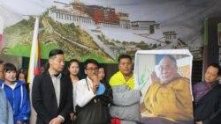 在台藏人呼吁台湾谨慎面对与中国的任何谈判,不要重蹈西藏覆辙