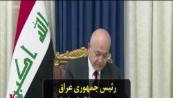 رئیس جمهوری عراق چند نوبت مذاکرات ایران و عربستان در بغداد را تائید کرد