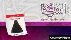 شامخه، نشریۀ زنان جهادی