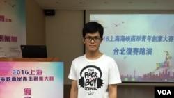 从台湾彰化赶到台北参加复赛的高雄应用科技大学研究生林明宇(美国之音林枫拍摄)