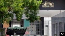 澳大利亞駐北京大使館(2020年6月6日)
