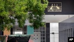 澳大利亚驻北京大使馆大门(2020年6月6日)