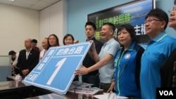 台湾最大在野党国民党立法院党团2020年6月15日召开记者会呼吁政府就钓鱼台更名问题向日方表达抗议。(美国之音张永泰拍摄)