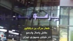 شعار مرگ بر دیکتاتور مقابل پاساژ چارسو در خیابان جمهوری تهران