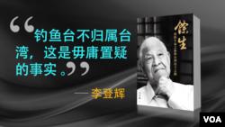 李登輝2015年新書的封面及其言論
