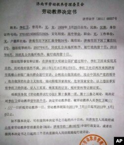 济南警方发出的劳动教养决定书