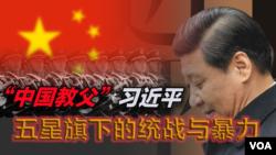 海峡论谈:中国教父习近平 五星旗下的统战与暴力