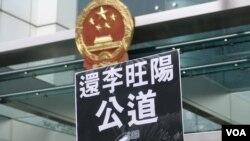 李旺陽離奇死亡一週年 支聯會中聯辦前悼念抗議
