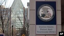 La oficina de patentes y marcas de EE.UU. en Alexandria, Virginia.