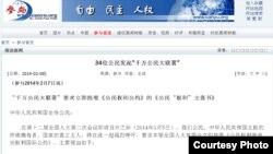 """""""千萬公民大聯署""""要求立即批准《公民權利公約》(參與網截圖)"""