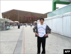 民运人士张晓刚在在世博会加拿大展馆前抗议