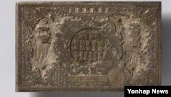 경제 근대화 도모를 위해 화폐개혁을 단행했던 1893년 당시 발행한 호조태환권 인쇄용 원판. 한국전쟁 기간인 1951년 미국으로 불법 유출되었는데, 미한 공조수사로 한국이 환수하게 되었다.
