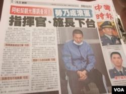 台湾媒体报道相关事件的发展(美国之音张永泰 拍摄 )