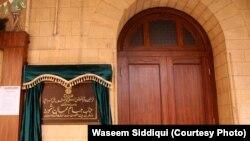 سٹی کونسل ہال کا دروازہ