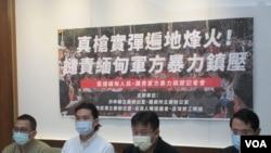 台湾民进党立委及公民团体2021年4月8日召开记者会谴责缅甸军政府暴力镇压人民(美国之音张永泰拍摄)