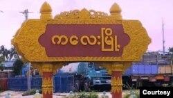 Kalay Township, Myanmar