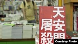 香港发行《天安门屠杀》