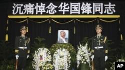 2008年8月22日,华国锋追悼仪式。