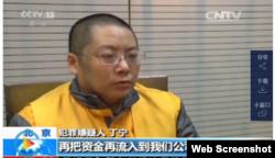 钰诚集团董事会执行局主席丁宁 (央视截图)