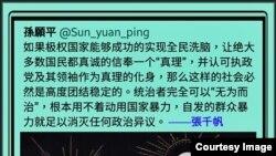 中国推特用户孙愿平曾转发的推文之一,其推特账号目前消失。(推特图片)