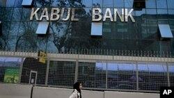 اختلاس کابل بانک بزرگترین افتضاح مالی در افغانستان دانسته می شود